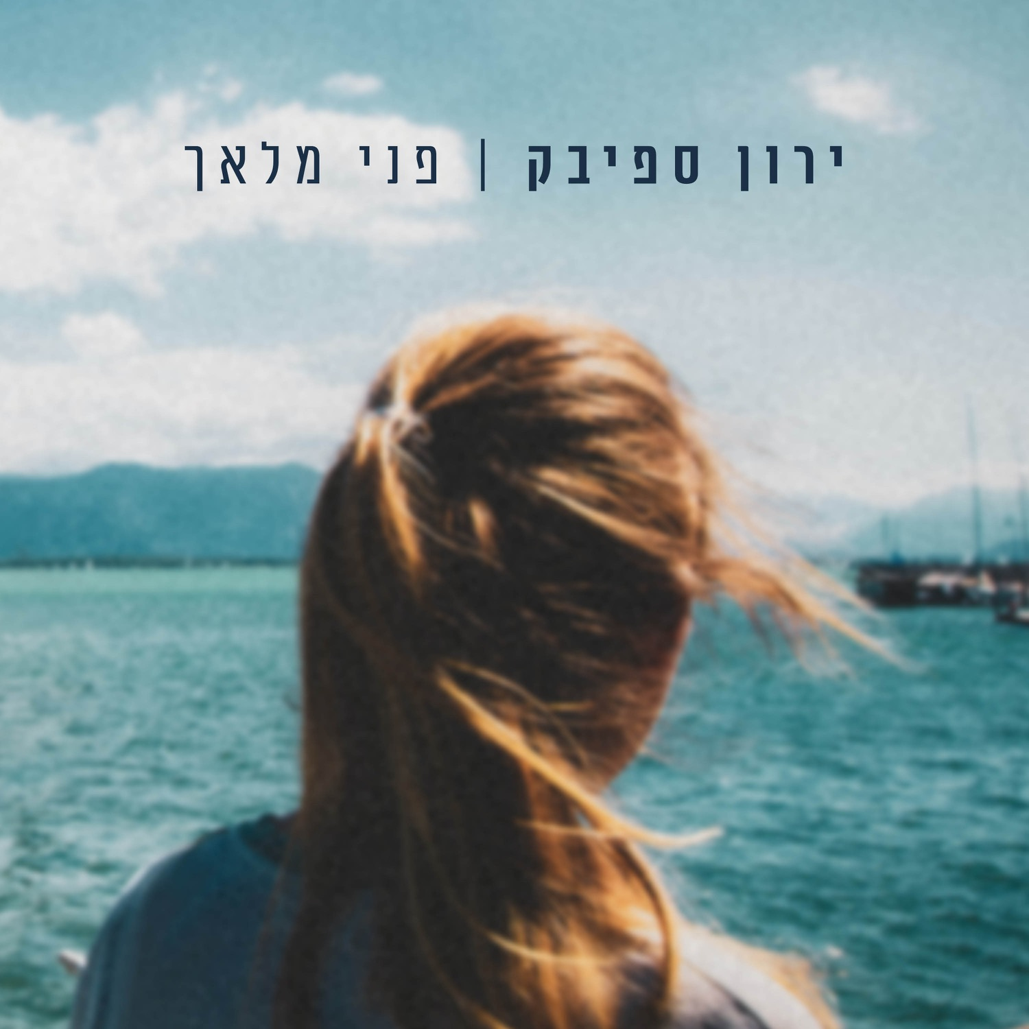 """Featured image for """"Premier of Yaron's new single in Hebrew ״פני מלאך״ – """"Angel face"""" on the Israeli radio station """"Galey Tzahal"""""""